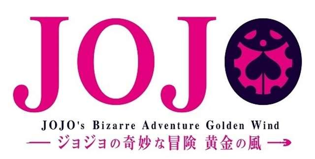《JOJO的奇妙冒险:黄金之风》10月新番开播★这是替身攻击!!! - 图片3